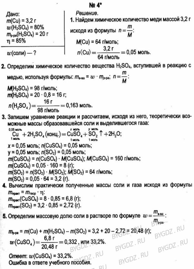 Белорусские Решебники По Химии 11 Класс